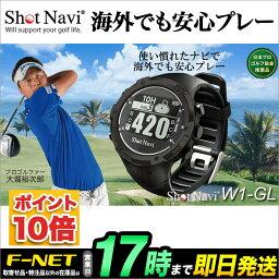 ゴルフ用GPS 2017年新モデル ショットナビ Shot Navi W1-GL(ゴルフ用GPS距離測定器)【U10】