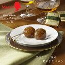 マロングラッセ 【ふるさと納税】【メリーチョコレート】マロングラッセ ギフト メリー 洋菓子