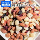 ナッツ類 【ふるさと納税】【ドライフルーツ入り】無塩の素焼きミックスナッツ1.2kg H059-016