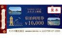 兵庫の旅行券(宿泊券) 【ふるさと納税】<たけの観光協会>加盟宿泊利用券
