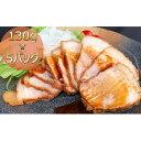 焼豚 【ふるさと納税】焼き豚P国産スライス焼豚130g×5 【加工品・冷凍・惣菜・加工食品】