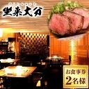 東京のレストランチケット 【ふるさと納税】坐来大分 豊山コースペア食事券 和食コース 2名様 レストラン お食事券