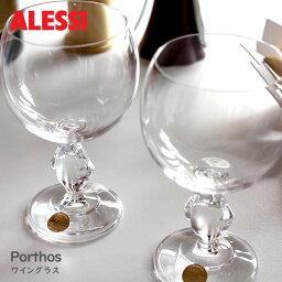 アレッシィ ALESSI ( アレッシー アレッシィ )/アレッシィ Porthos ポルトスワイングラス 2客入り .