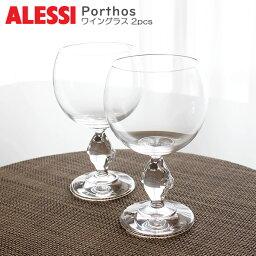アレッシィ ALESSI ( アレッシィ ) ポルトス ワイングラス / 2客 セット Porthos Grass 2pcs 【 正規販売店 】