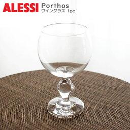 アレッシィ ALESSI ( アレッシィ ) ポルトス ワイングラス / 1客 単品 Porthos Grass 1pc 【 正規販売店 】