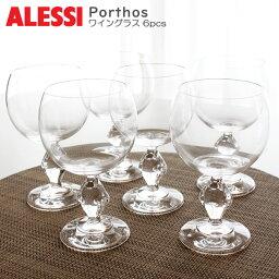 アレッシィ ALESSI ( アレッシィ ) ポルトス ワイングラス / 6客 セット Porthos Grass 6pcs 【 正規販売店 】