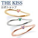 THE KISS 指輪 【代引不可】【送料無料】【THE KISS sweets】【BIRTHDAY ORDER】バースデーオーダー K10ゴールド レディース リング ☆ 誕生石 ゴールド レディース リング 指輪 ブランド Birthday stone GOLD Ladies Birthday order Ring