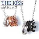 ネックレス THE KISS 公式サイト シルバー ペアネックレス ペアアクセサリー カップル に 人気 の ジュエリーブランド THEKISS ペア ネックレス・ペンダント 記念日 プレゼント SPD2900DM-2901DM ザキス 【送料無料】