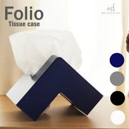 FOLIO ティッシュケース 【ポイント10倍】アッシュコンセプト☆Folio・フォリオ ティッシュケース【+d ティッシュボックス デザイナーズ】