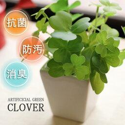 四葉のクローバー 観葉植物 【ポイント10倍】クローバーアーティフィシャルグリーン【消臭グッズ 空気清浄 造花 観葉植物 四葉】