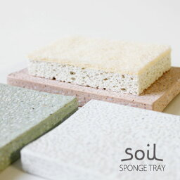soil  珪藻土  soil スポンジトレー【珪藻土 けいそうど 吸水 吸湿 スポンジ置き ソイル 珪藻土】