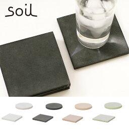 soil  珪藻土  soil コースター ラージ【珪藻土 けいそうど ソイル】