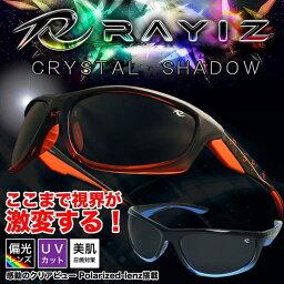 偏光サングラス 「39ショップ」1万6,280円→75%OFF 送料無料RAYIZ レイズ クリスタルシャドウ 偏光サングラス 日本のTOP級ブランドDNAメーカーと共同開発