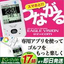 ゴルフ用GPS 【FG】EAGLE VISION イーグルビジョン ez-Com EV-731 (ゴルフ用GPS距離測定器)【U10】