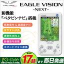 ゴルフ用GPS 【FG】EAGLE VISION イーグルビジョン ネクスト NEXT EV-732 (ゴルフ用GPS距離測定器)