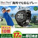 ゴルフ用GPS 【FG】ショットナビ Shot Navi W1-GL(ゴルフ用GPS距離測定器)【U10】