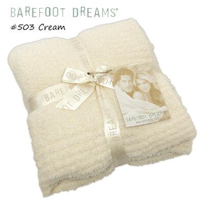 【ポイント2倍】Barefoot Dreams ベアフットドリームス503 クリームAdult Throw Blanketスロー(シングル)ブランケット【出産祝い】【寝具/毛布】【即納】【楽ギフ_包装選択】【楽ギフ_のし】【楽ギフ_のし宛書】【楽ギフ_メッセ入力】