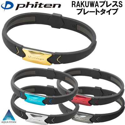 [phiten]ファイテン RAKUWAブレスS プレートタイプ〔アクアチタン〕【18SS】 【メール便対応可】