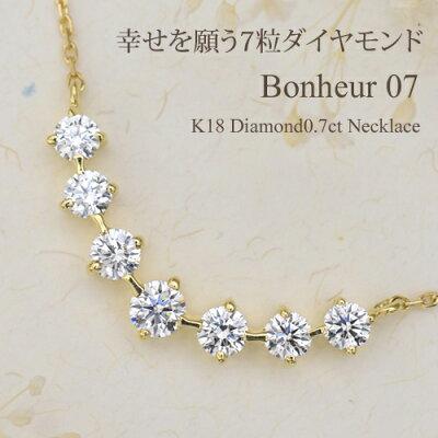 K18 ダイヤモンド 0.7ct ネックレス[Bonheur 07]18金 一粒 ダイヤモンド ラインネックレス レディース FLAGS フラッグス プラチナ
