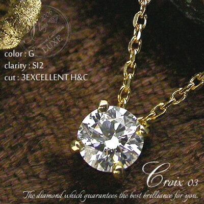 K18 ダイヤモンド 0.3ct ネックレス『Croix 03』[G SI2 3EXCELLENT H&C]FLAGS フラッグス 一粒 ダイヤ ネックレス ダイヤモンド 4本爪