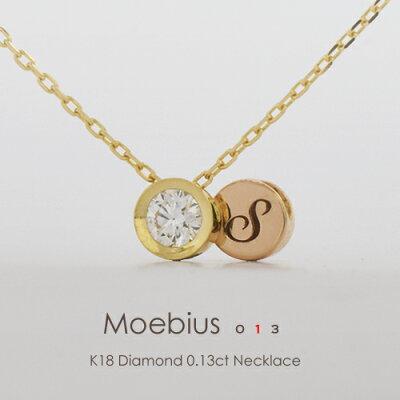 K18 ダイヤモンド 0.13ct ネックレス[Moebius 013]一粒 ダイヤ ネックレス イニシャル ゴールド プラチナ 18金 H&C スキンジュエリー FLAGS フラッグス ダイヤモンド フクリン