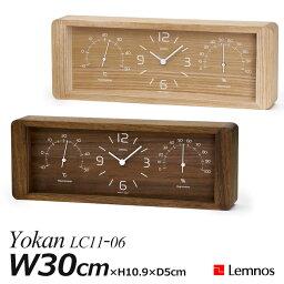 温湿時計 Lemnos Yokan(ヨウカン) LC11−06 置時計・温湿度計/タカタレムノス【海外×】【送料無料】【ポイント12倍/在庫有】【1/22】【あす楽】