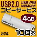 名入れUSBメモリー USB4GB コピーサービス バルク納品 名入れ(一色) 100本