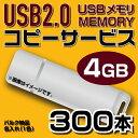 名入れUSBメモリー USB4GB コピーサービス バルク納品 名入れ(一色) 300本