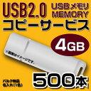 名入れUSBメモリー USB4GB コピーサービス バルク納品 名入れ(一色) 500本