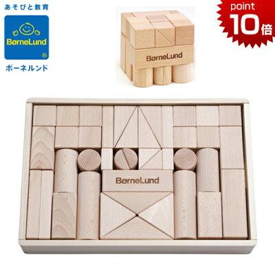 正規品 ボーネルンド オリジナル積み木 M (積み木のほん付) [あす楽対応] つみき 日本製 知育玩具 1歳