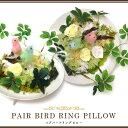 黄 ペアバードリングピロー Pair bird ring pillowつがいの鳥が祝福するリングピロー。黄色と白のバラを使用し、緑をベースに仕上げました。森の中で式を挙げているような雰囲気になるナチュラルなデザインです。リングはそれぞれの鳥の首にかけてください。