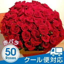 バラの花束ギフト 赤バラ50本花束 クール便対応 プリ花対応高級赤バラ50本の花束 ギフト 激安 アニバーサリー 誕生日 記念日 結婚記念日 退職 誕生日 プレゼント 薔薇 母の日 卒業 送別 ホワイトデー