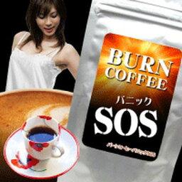 burnのセット 【メール便OK】バーンコーヒーパニックSOS/ダイエットコーヒー 健康維持 美容 ダイエット スリム ボディケア ダイエットドリンク