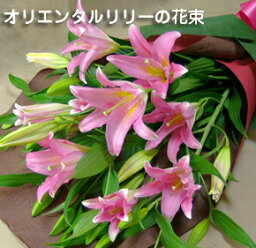 ユリ 百合(オリエンタルリリーピンク系)の花束!【御祝】【記念日】【御供】