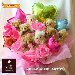 テディベア 花 ギフト めちゃくちゃ可愛い!テディベア 8匹バルーン&くまのアレンジメント造花ピンクバラ入りタイプ くま束 クマ束 ベアブーケ くまたば アレンジメント ぬいぐるみ プレゼント 誕生日 サプライズ