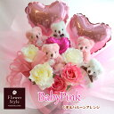 テディベア テディベア BabyPink 5匹 バルーン&くまアレンジメント ボリューム満点 可愛い ベイビー ピンク ラブリー 花 ギフト めちゃくちゃ可愛い くま束 クマ束 ベアブーケ くまたば ぬいぐるみ プレゼント 誕生日 出産祝い バレンタインデー ホワイトデー サプライズ 送料無料