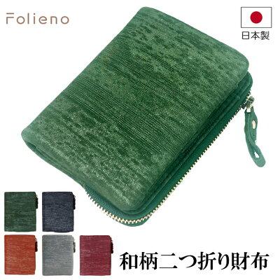 フォリエノ Folieno 本革 U字ファスナー二つ折り財布 m006グリーン ネイビー レッド オレンジ グレーメンズ イタリアンレザー 和柄