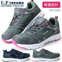 ユーピーレノマ U.P renoma(ユーピーレノマ) UP8328 レディーススニーカー 軽量設計 婦人 ウォーキングシューズ