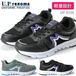 ユーピーレノマ U.P renoma(ユーピーレノマ) UP8336 レディーススニーカー 軽量設計 婦人 ウォーキングシューズ