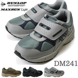 ダンロップ ダンロップ マックスランライト DM241 MAXRUN Light 5E 幅広 メンズ スニーカー ランニング ウォーキング シューズ トレッキング DUNLOP ダッドスニーカー 靴(1711)