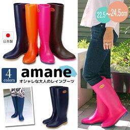 アマネ アマネ 1350 AMANE RAIN BOOTS レインブーツ レディース