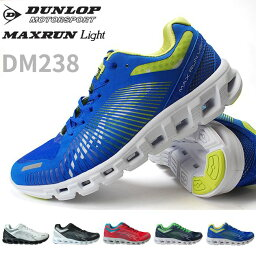 ダンロップ ダンロップ マックスランライト DM238 MAXRUN Light 3E メンズ スニーカー ランニング ウォーキング シューズ DUNLOP 靴 ダッドスニーカー(1711)