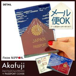赤富士 パスポートケース 【メール便 送料無料】パスポートカバー アカフジ アオフジ akafuji Passport Case トラベル ケース パスポートギフト aofuji
