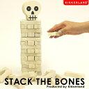 メキシカンスカルジェンガ 【ポイント10倍】stackthebones スタックザボーンズ ジェンガ kikkerland【楽ギフ_包装】【楽ギフ_のし宛書】