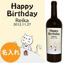名入れワインギフト 名入れ 誕生日プレゼント 女性 ワイン 卒業祝い ホワイトデー 送別会【世界に一つのワイン】 ギフト 結婚祝い 誕生日 赤ワイン ラベルワイン エチケット 記念日 猫 ネコ 母の日【ザブ ネーロ ダーヴォラ】【ねこ】【p15】 10P03Dec16