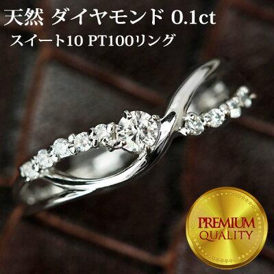 ダイヤモンドリング Pt100 スイート10 指輪 ダイヤリング ダイヤ ダイア プラチナ 100 sweet10 10周年 プレゼント 贈り物 記念 レディース 指輪 [送料無料]