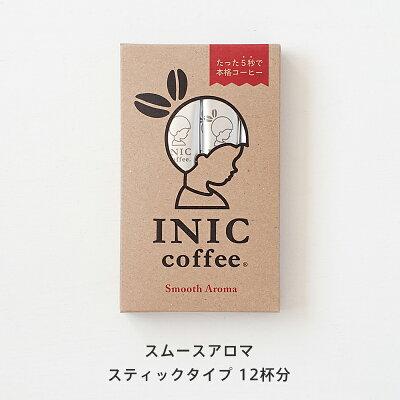 イニックコーヒー インスタントコーヒー スムースアロマ スティックタイプ 12杯分(INIC coffee)