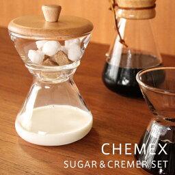 ケメックス 【SALE】 CHEMEX(ケメックス) シュガー&クリーマー セット ハンドブロウ