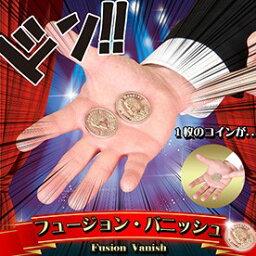 コイン コインマジック 2枚のコインが溶ける・・・!?フュージョンバニッシュ