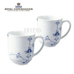 ロイヤルコペンハーゲン カップ ロイヤルコペンハーゲン Royal Copenhagen ブルーパルメッテ ペアマグ(2500497×2)【マグカップ/ブランド/洋食器/テーブルウェア/ペア/結婚祝い/ギフト】
